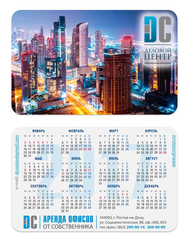 карманный календарь печатать в ростове на дону