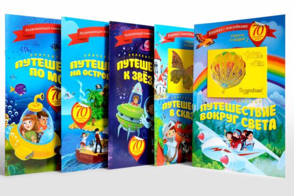 Заказать печать книг для детей в Ростове