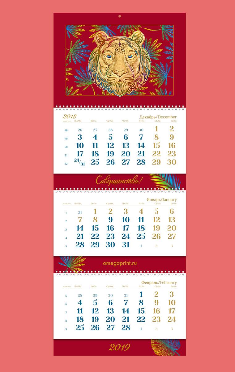 изготовление и печать квартальных календарей в ростове