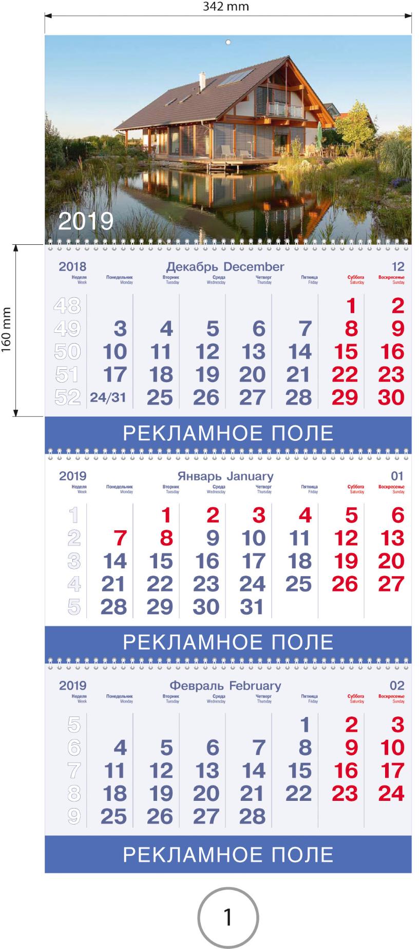печать квартальных календарей тапография ростов на дону