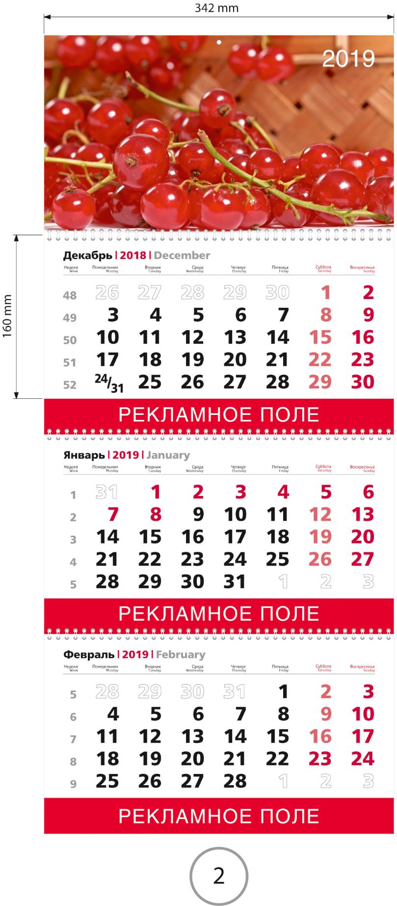 квартальный календарь заказать и напечатать в Ростове