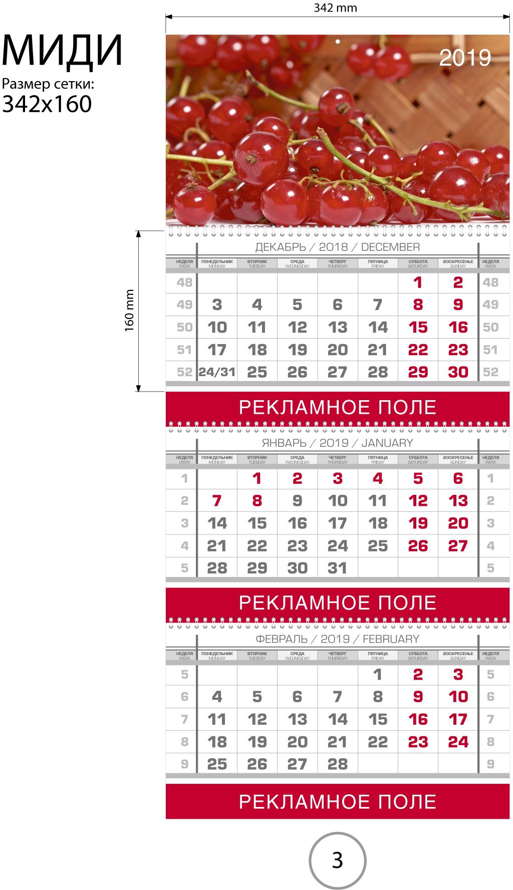 Образцы календарных сеток для квартальных календарей Ростовской типографии Омега Принт